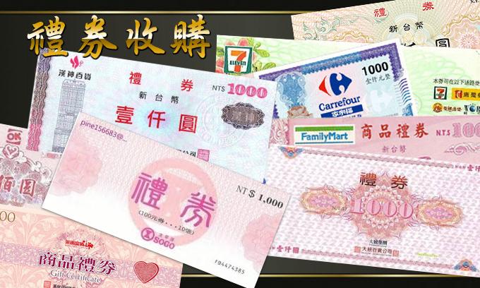 信用卡購物換現金 刷卡3C、禮券、遊戲點數、大型傢俱換現金收購